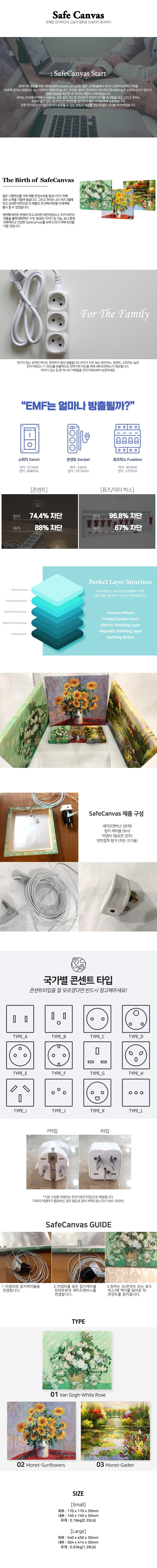 수정safe-canvas_k.jpg