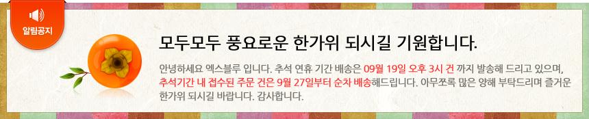 09_시즌공지E_추석.jpg