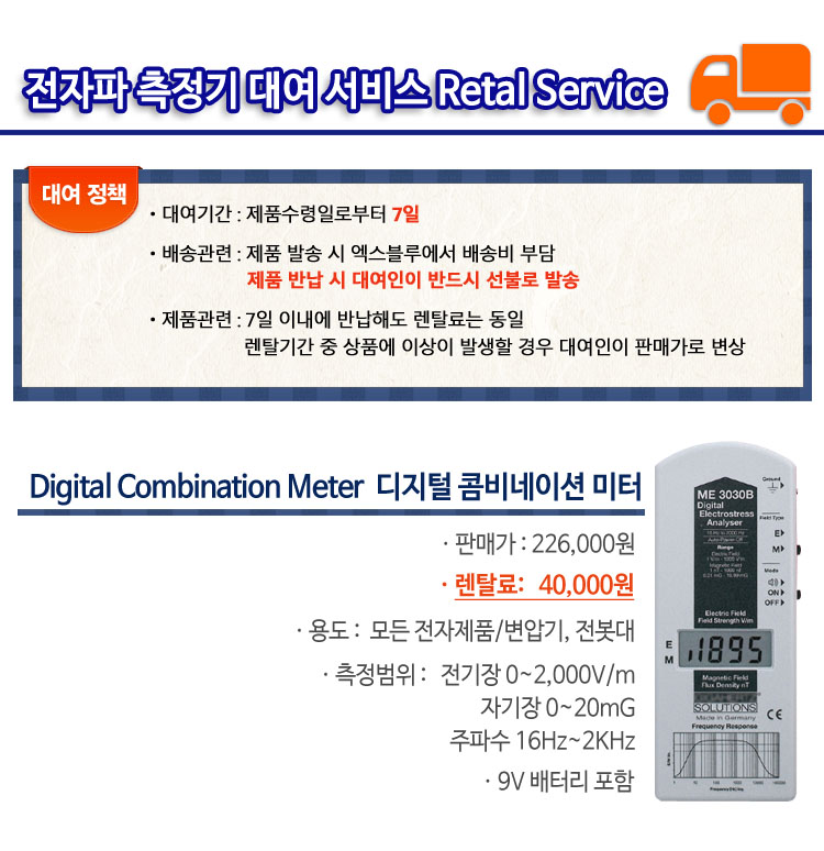 렌탈_Digital Combination Meter.jpg